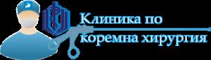 laparoskopska-hirurgia-vma-bezkruvna-operacia-na-hemoroidi-bezkruvna-operacia-na-jluchka